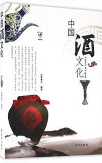 中国酒文化 01