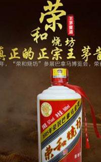 中国白酒在世界影响力-茅台镇荣和烧坊